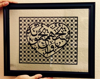 Islamic Wall Art-Islamic Papercut-Muslim gifts-Dua-Arabic Calligraphy-islamic papercut out-Quran verse-islamic Art