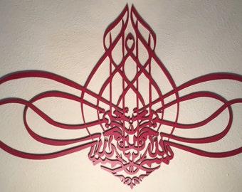 "Islamic ""Bismillah"" Wood Cut Calligraphy"