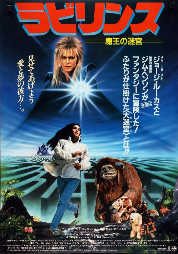 Labyrinth Japanese Edition Movie Poster RePrint Labyrinth 1986 Poster