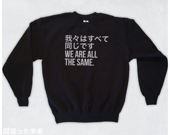 We Are All The Same (011) // Sweatshirt // S M L XL