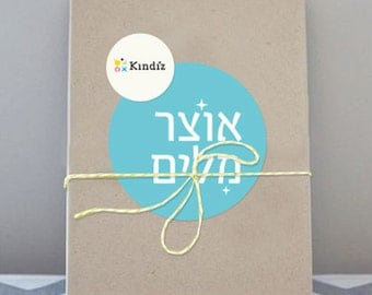 Hebrew Word cards, Learning Set, Educational games, Hebrew Wall words, Jewish gifts for kids