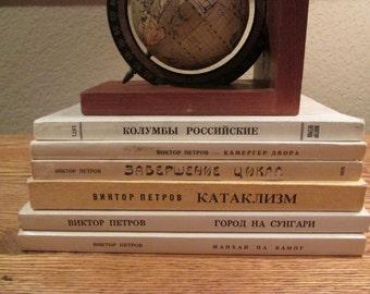 Vintage Russian Books