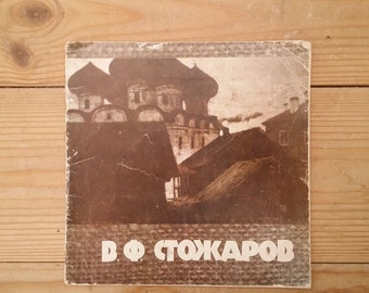 1971/Stozharov/Painting Exhibition/Vintage book/Soviet book/Made in USSR