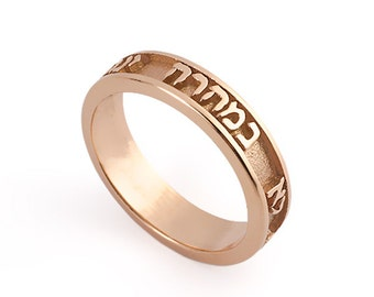 Hebrew Name or Message Ring in 14k Gold, 8mm