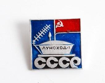 Vintage metal badge pin, Moonwalker-1, USSR space program.