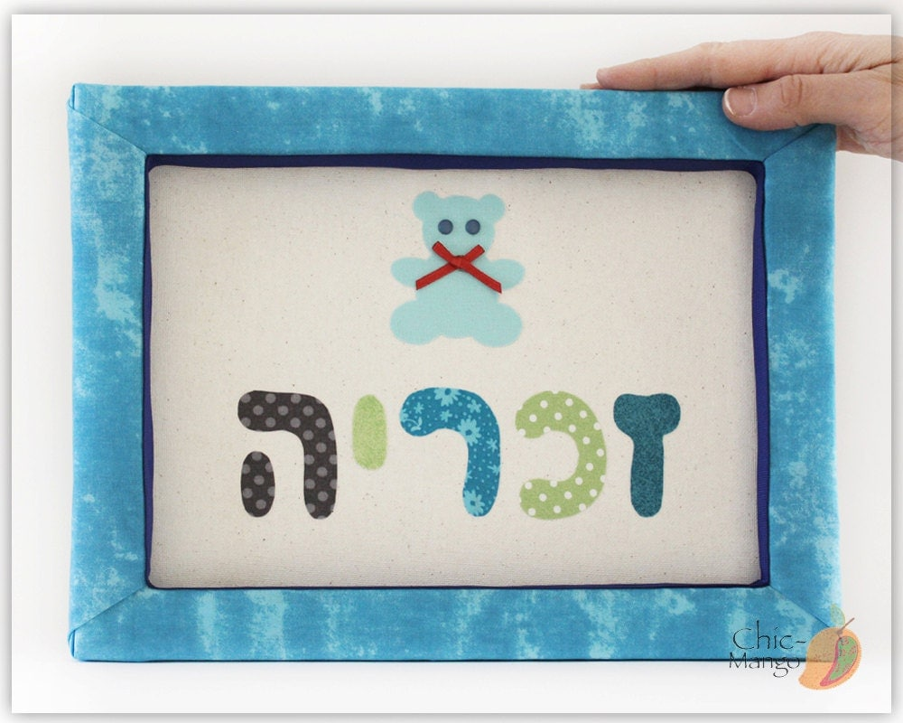 personalized kids wall art hebrew name sing jewish name. Black Bedroom Furniture Sets. Home Design Ideas