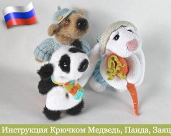 056RU Инструкция по вязанию крючком и спицами (свитер) - Панда, Заяц, Медведь - amigurumi Pdf file by Astashova