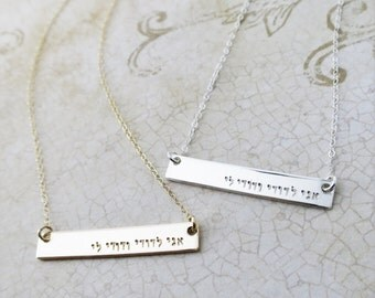 Hebrew Jewelry   Hebrew Necklace   Ani L'dodi v'dodi li   Ani L'dodi Necklace   Hebrew Quote   I am my beloved and my beloved is mine