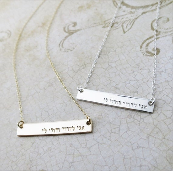Hebrew Jewelry | Hebrew Necklace | Ani L'dodi v'dodi li | Ani L'dodi Necklace | Hebrew Quote | I am my beloved and my beloved is mine