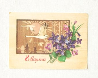 Vintage SSR Soviet postcard Intentional Women's Day  March 8 / retro greeting card 1978