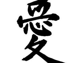 Chinese Symbol Decal for LOVE wall decal or car decal