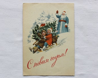 Happy New Year! Used Vintage Soviet Postcard. Illustrator Gundobin - 1953. USSR Ministry of Communications Publ. Santa Claus, Children, Sled