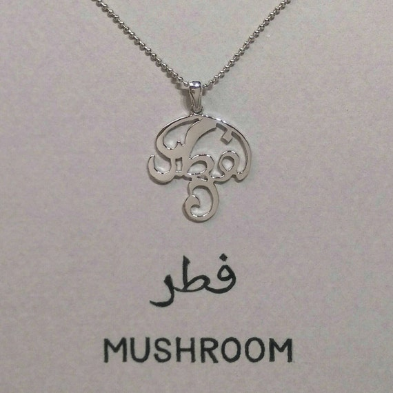 Mushroom pendant in arabic letter rhodium plated by for Arabic letter necklace