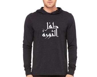 "Child of the revolution ""طفل الثورة"" T-Shirt"