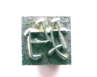 Vintage Japanese Typewriter Key - Metal Stamp - Kanji Stamp - Chinese Character - Japanese Stamp - Act as a Go Between or Middleman