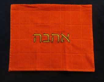 Persimmon Orange Red Dish Towel with Hebrew word for love Ahava embroidered in  Yellow with Dark OLive Green Outline