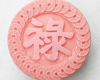 TD014 Prosperity Soap Mold, soap mold, silicone soap mold (Kudos Design, Kudosoap) Taiwan