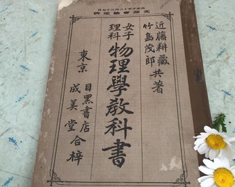 Antique Japanese Physics Text Book