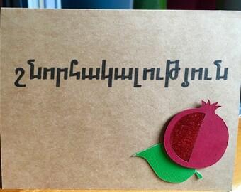"""Armenian Thank you card """"shnorhagalutyun"""""""