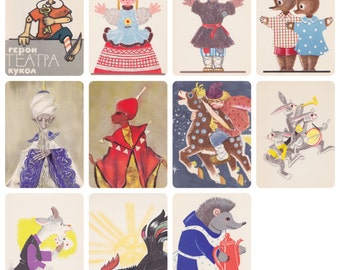 Rare! Puppet Theatre Characters. Complete Set of 10 Postcards in original cover -- 1961. Perfect condition