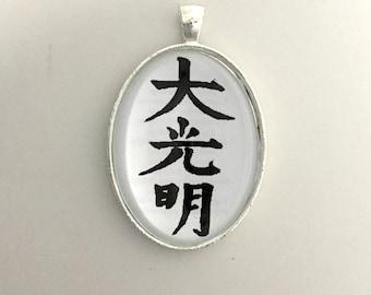 DAI KO MYO Reiki Master Symbol Sterling Silver Pendant, Dai Ko Myo Reiki Symbol, Usui Reiki Master Symbol, Master Reiki Symbol Necklace