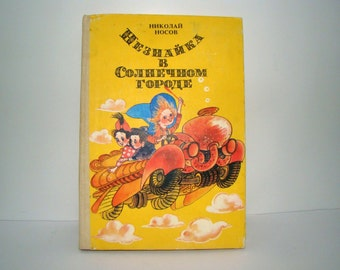 Dunno in Sun City N. Nosov, Vintage Children Book in Russian Neznaika Know-Nothing learning Russian Literature Reading Picture Book for kids