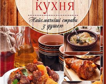 Album-Ukrainian cuisine