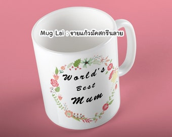 Coffee Mug for mum : World's best mum