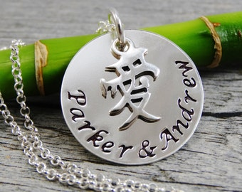 Hand Stamped Jewelry - Personalized Jewelry - Mother Necklace - Sterling Silver Necklace - Two or three names - Chinese symbol for Love
