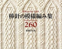 Knitting Pattern Book 260 by Hitomi Shida - Japanese Craft Book