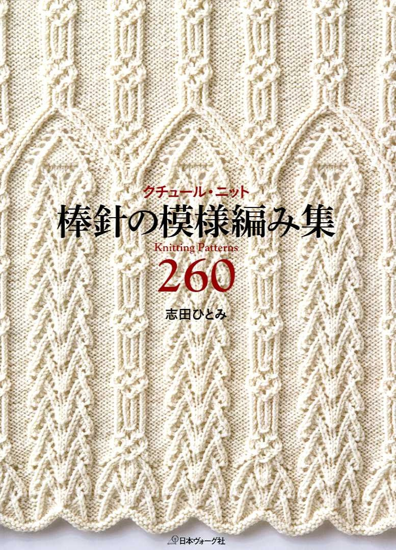 Knitting Pattern Book 260 by Hitomi Shida Japanese Craft