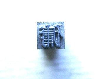 Vintage Japanese Typewriter Key - Metal Stamp - Kanji Stamp - Chinese Character - Vintage Typewriter - hire, employ, charter