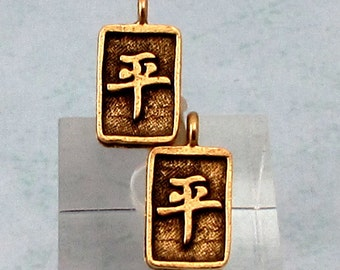 Chinese Peace Charm, Antique Gold, 2 Pieces, M491