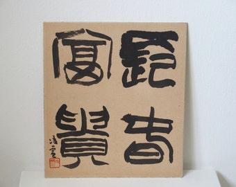 Shikishi Picture Black Kanji Design On Brown Ground