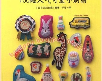 Chinese Edition OUT OF PRINT Japanese Craft Pattern Book 100 Embroidery Stitch Brooch