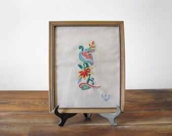 Vintage Needlepoint Folk Art Initialed and Framed