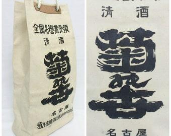 Vintage Industrial Japanese Drawstring Bag of a Sake Company. Tool Bag, Storage, Organizer, Pouch (Shop Ref: 1307)