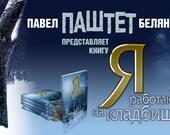 """Книга Павла Паштета Белянского """"Я работаю на кладбище"""""""
