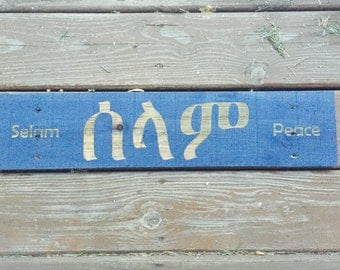 Amharic Sign, Rustic, Upcycled Pallet Sign, Selam, Ethiopian Name Sign