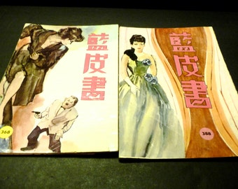 2 Vintage Asian Detective Magazines?