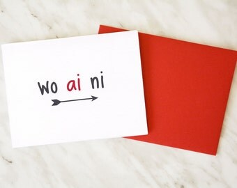Wo Ai Ni / Chinese Love Card / I Love You in Mandarin