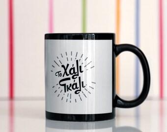 "Black mug ""Χάλι Γκάλι"" - White window quote mugs"