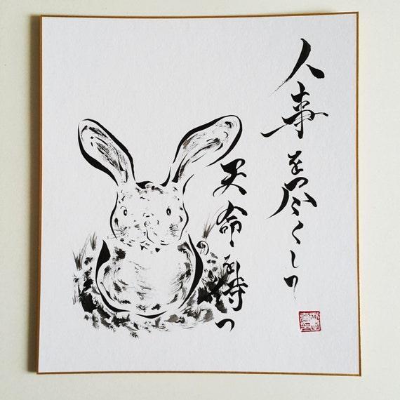 Rabbit proverb japanese calligraphy shodo and sumi e