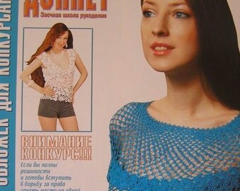 Crochet patterns magazine DUPLET 42  jackets, Irish lace dress, top, skirt, cardigan