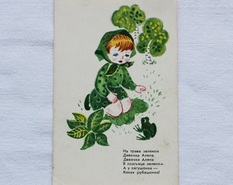 "Illustrator Popova Vintage Soviet Postcard ""Girl Alena"" - 1969. Sovetskiy hudozhnik. Girl, Frog, Trees, Birch, Green"
