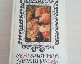 Recipe book of Ukrainian cuisine, Ssoviet cookbook, Vintage cookbook, Culinary book, Food book, Collectible book Cooking traditions Homemade