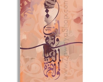 Islamic Art decorative Arabic calligraphy Islamic prints available in all colors upon request#300