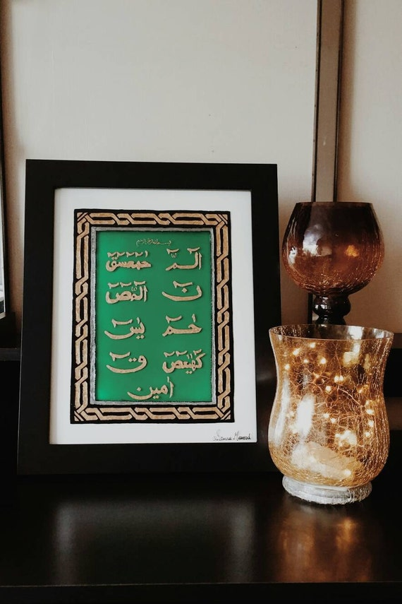 Islamic Home Decor Loh e Qurani Islamic Wall Art Arabic