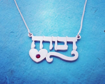 SALE! Silver Hebrew Necklace with Name / Hebrew Name Necklace / Yiddish Jewelry /  Personalized Jewelry / Bat-Mitzvah Gift / Free shipping!