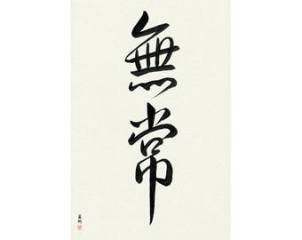 Impermanence - Japanese Calligraphy, Ready to Frame,Handmade Japanese Paper,Washi,B&W,Wall Art,Ink,Shodo,Brush